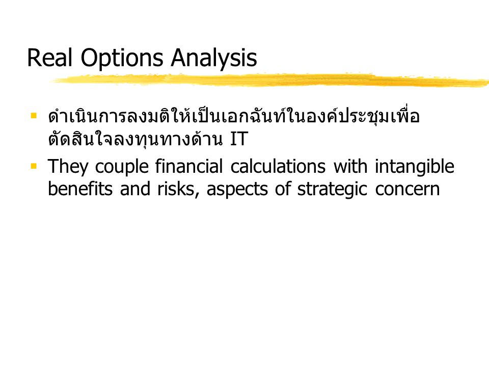 Real Options Analysis ดำเนินการลงมติให้เป็นเอกฉันท์ในองค์ประชุมเพื่อตัดสินใจลงทุนทางด้าน IT.