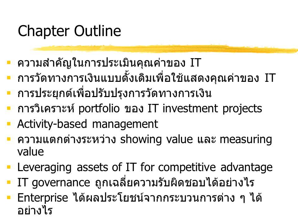 Chapter Outline ความสำคัญในการประเมินคุณค่าของ IT