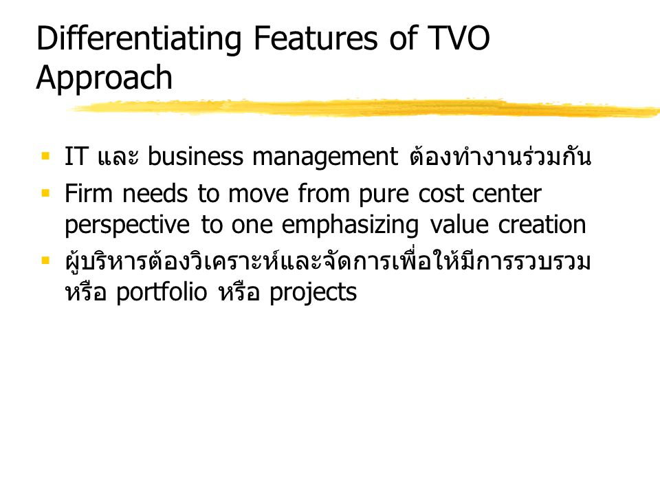 Differentiating Features of TVO Approach