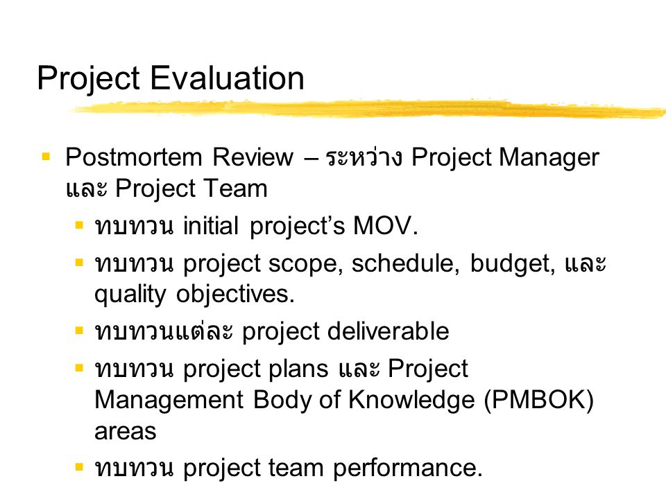 Project Evaluation Postmortem Review – ระหว่าง Project Manager และ Project Team. ทบทวน initial project's MOV.