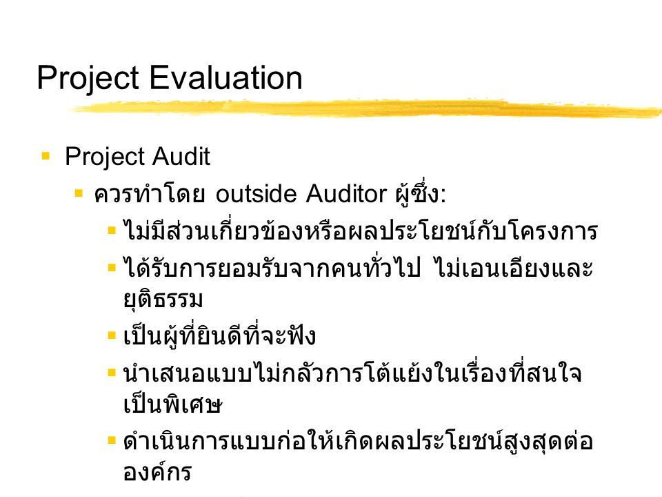 Project Evaluation Project Audit ควรทำโดย outside Auditor ผู้ซึ่ง: