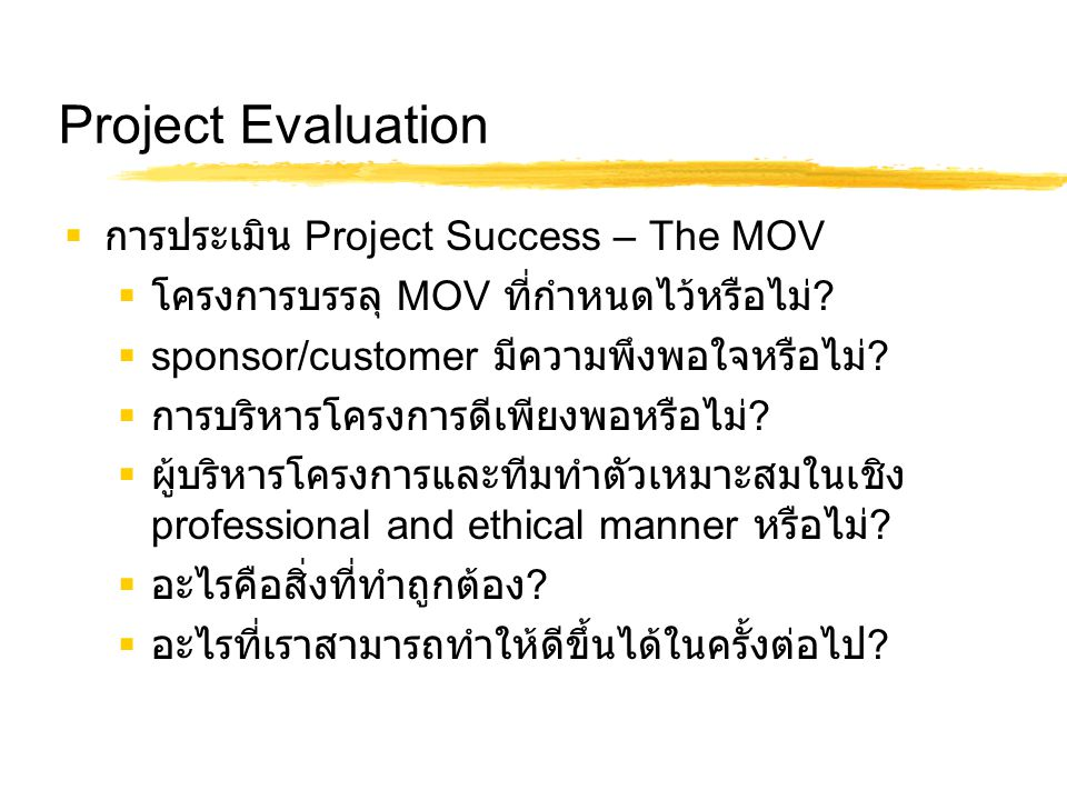 Project Evaluation การประเมิน Project Success – The MOV