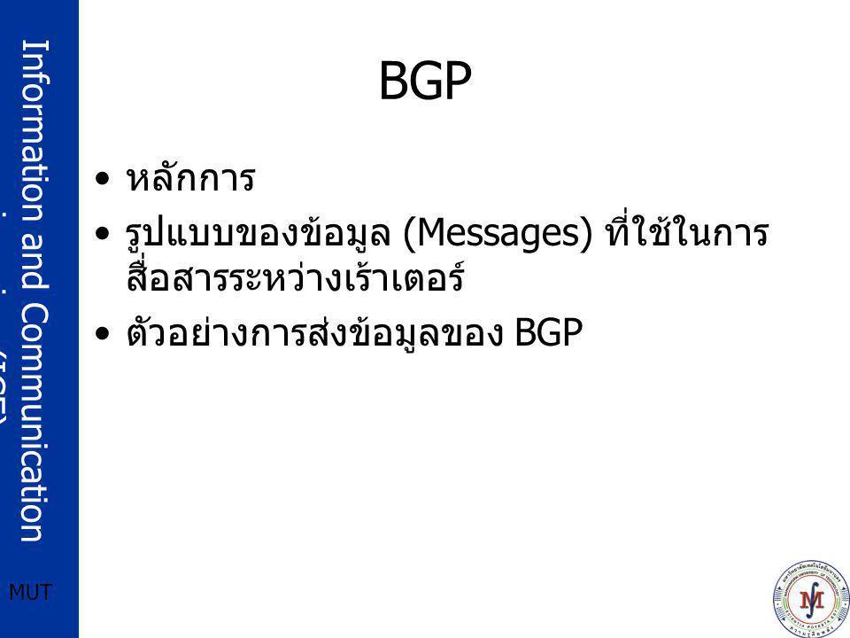 BGP หลักการ.