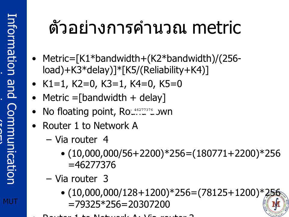 ตัวอย่างการคำนวณ metric
