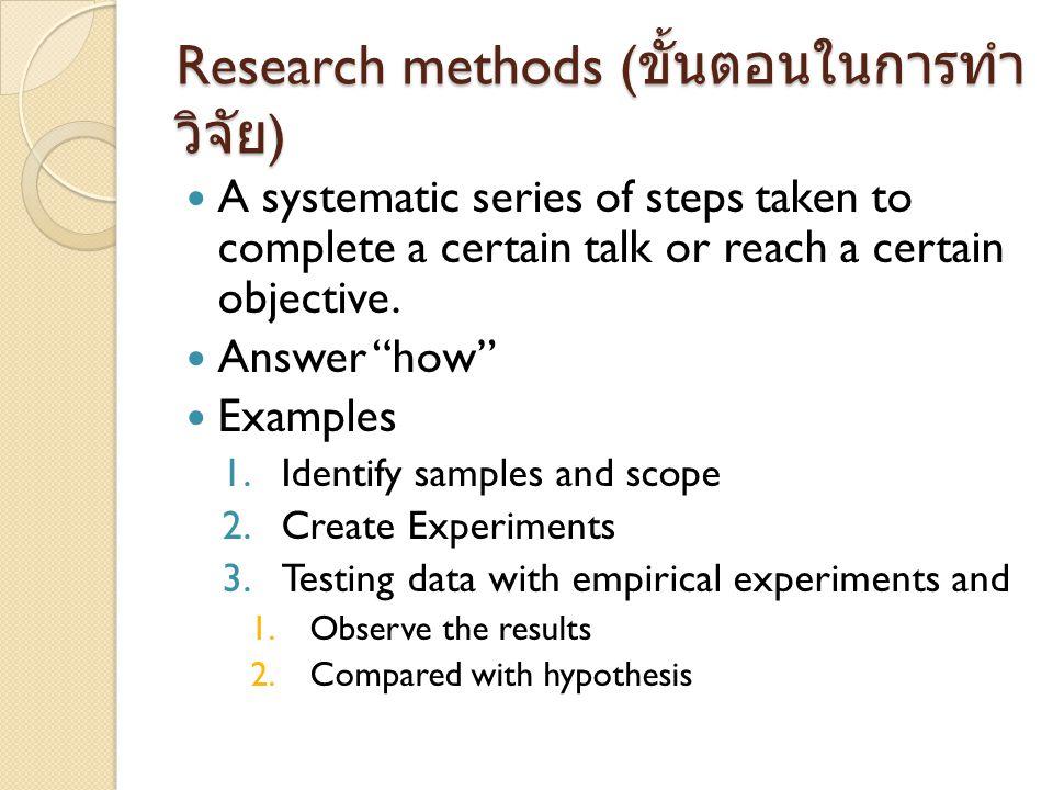 Research methods (ขั้นตอนในการทำวิจัย)