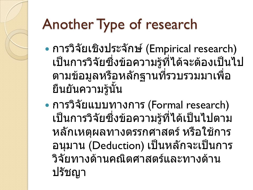 Another Type of research