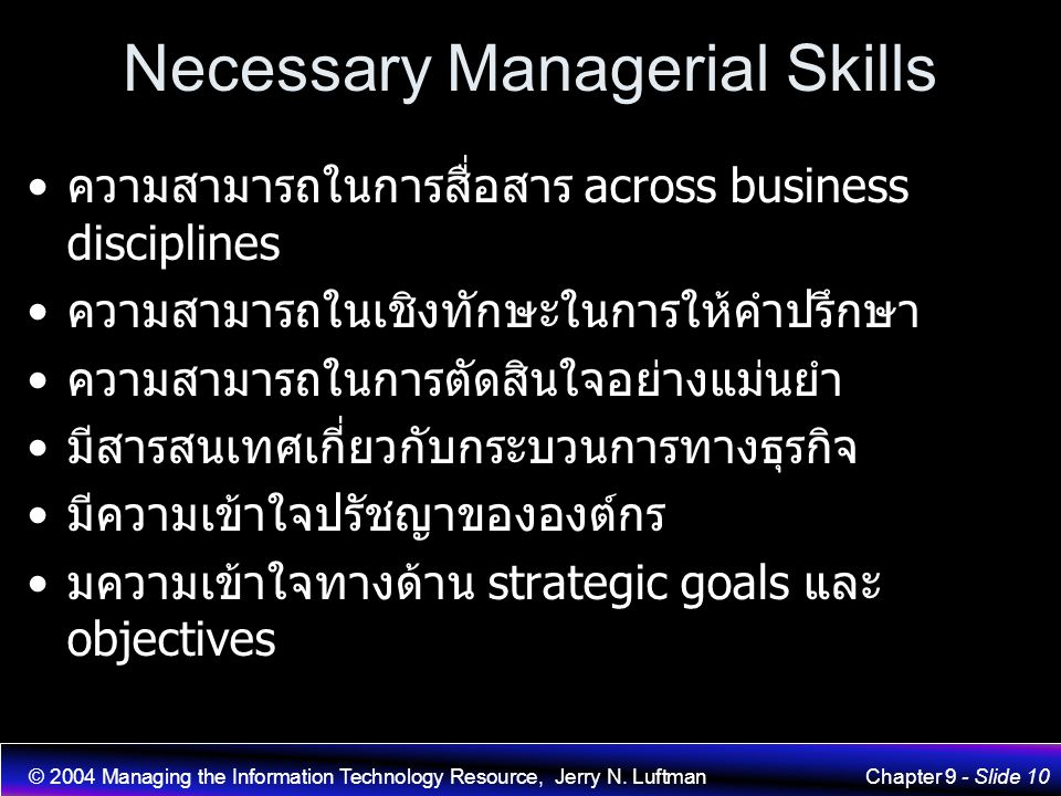 Necessary Managerial Skills