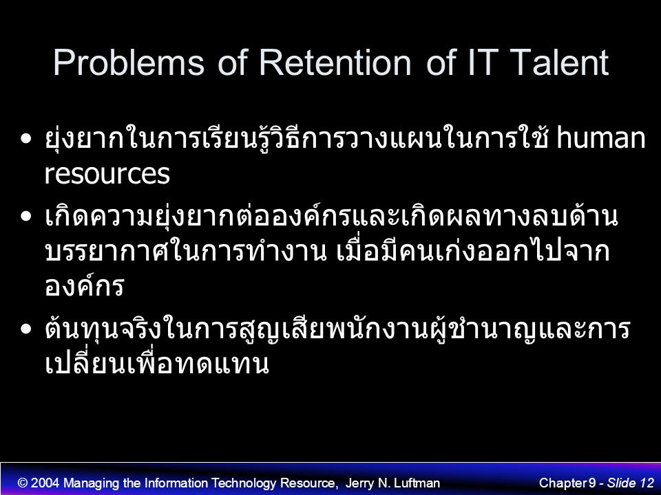 Problems of Retention of IT Talent
