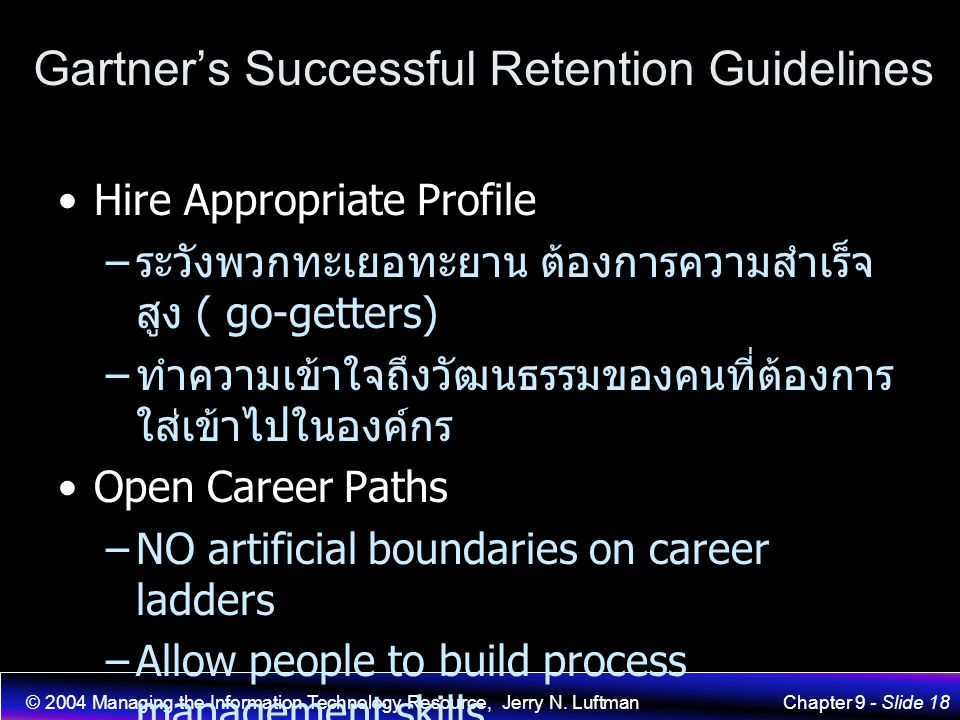Gartner's Successful Retention Guidelines