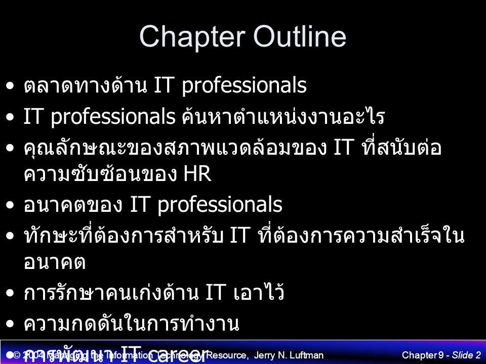 Chapter Outline ตลาดทางด้าน IT professionals