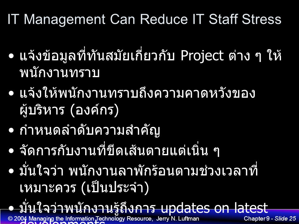 IT Management Can Reduce IT Staff Stress