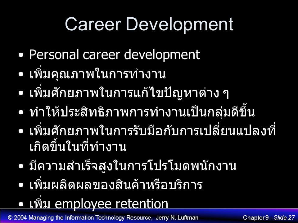 Career Development Personal career development เพิ่มคุณภาพในการทำงาน