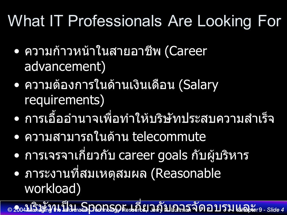 What IT Professionals Are Looking For