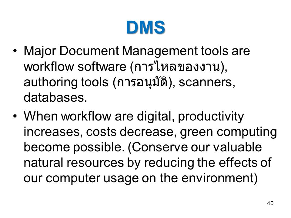 DMS Major Document Management tools are workflow software (การไหลของงาน), authoring tools (การอนุมัติ), scanners, databases.