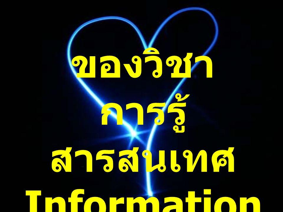 ของวิชา การรู้สารสนเทศInformation Literacy