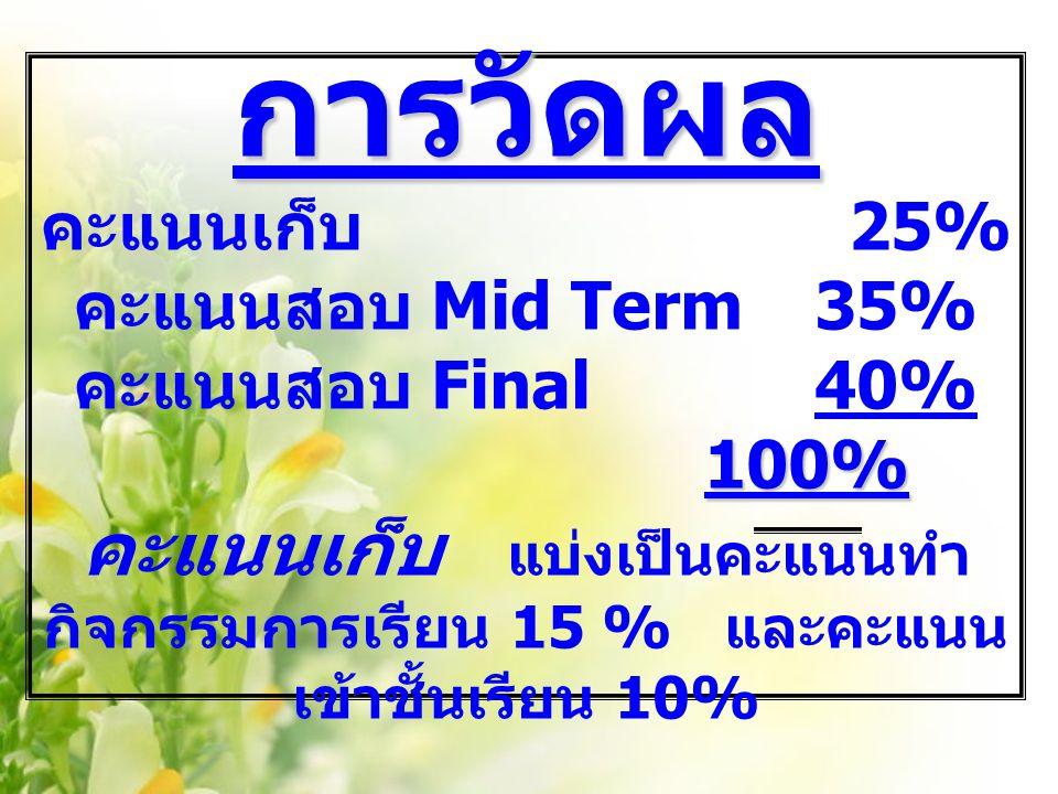 การวัดผล คะแนนเก็บ. 25% คะแนนสอบ Mid Term. 35% คะแนนสอบ Final. 40%