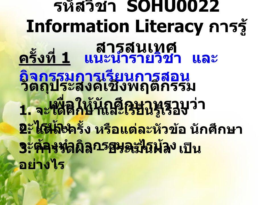 รหัสวิชา SOHU0022 Information Literacy การรู้สารสนเทศ