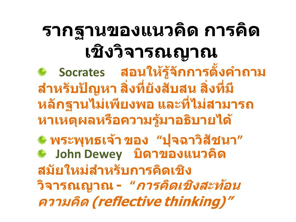 รากฐานของแนวคิด การคิดเชิงวิจารณญาณ