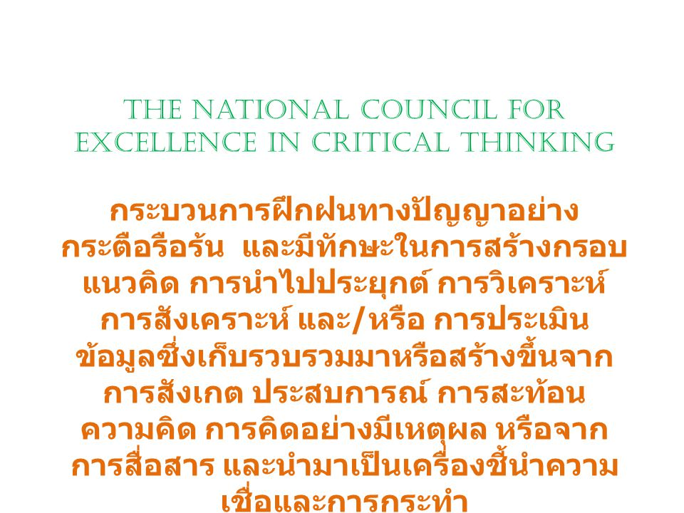 The National Council for Excellence in Critical Thinking