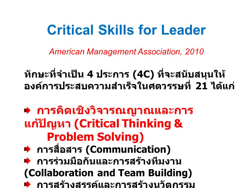 Critical Skills for Leader