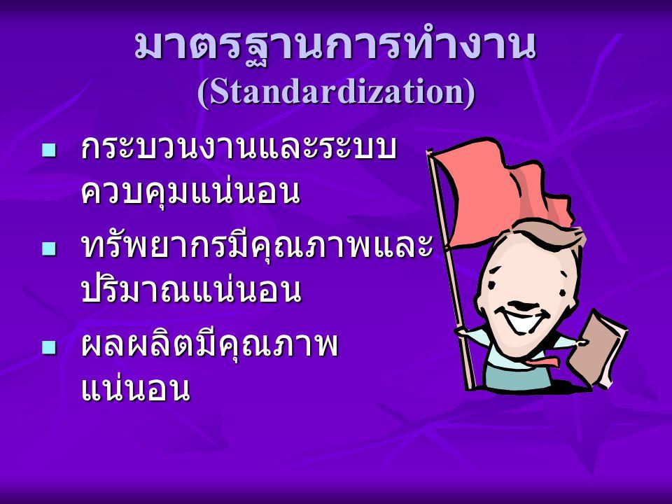 มาตรฐานการทำงาน (Standardization)