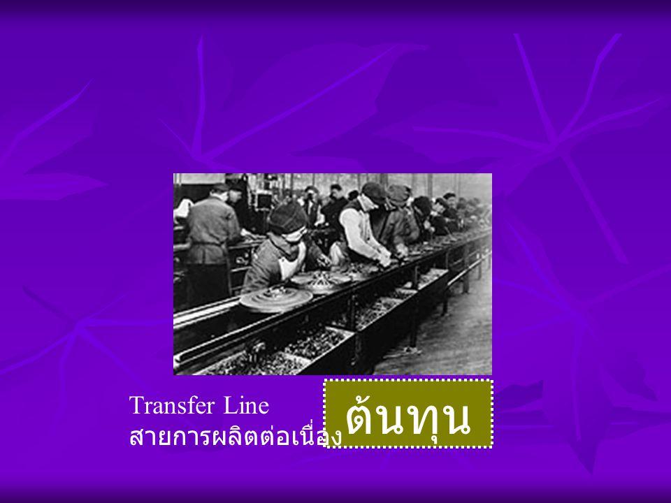 ต้นทุน Transfer Line สายการผลิตต่อเนื่อง