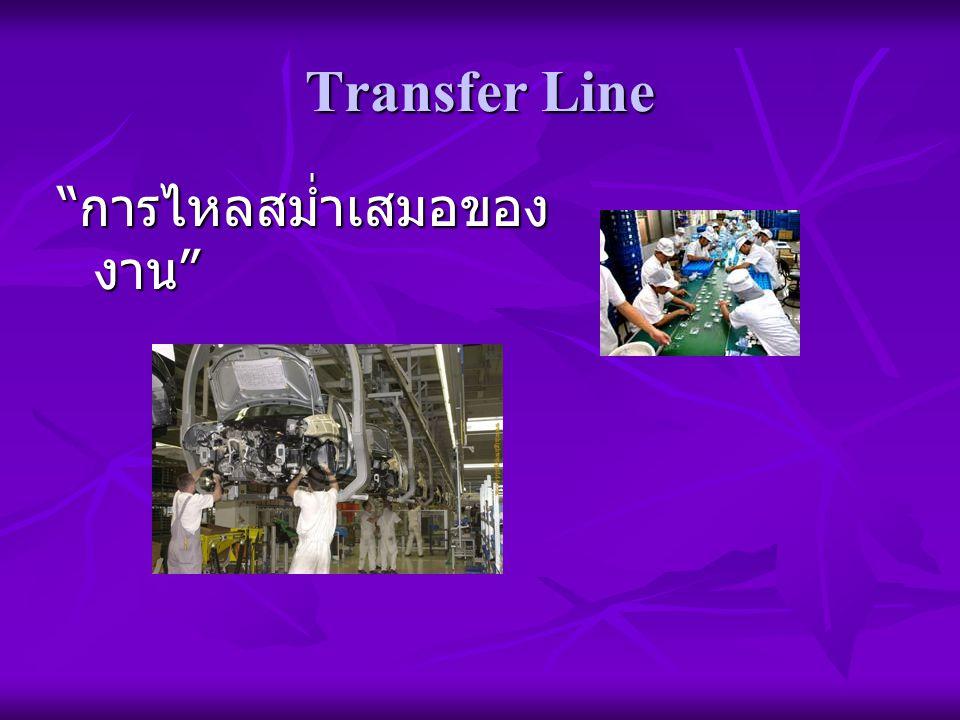 Transfer Line การไหลสม่ำเสมอของงาน
