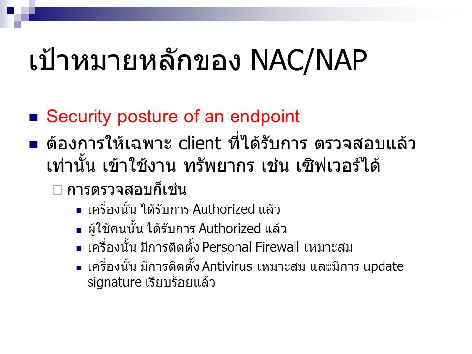 เป้าหมายหลักของ NAC/NAP