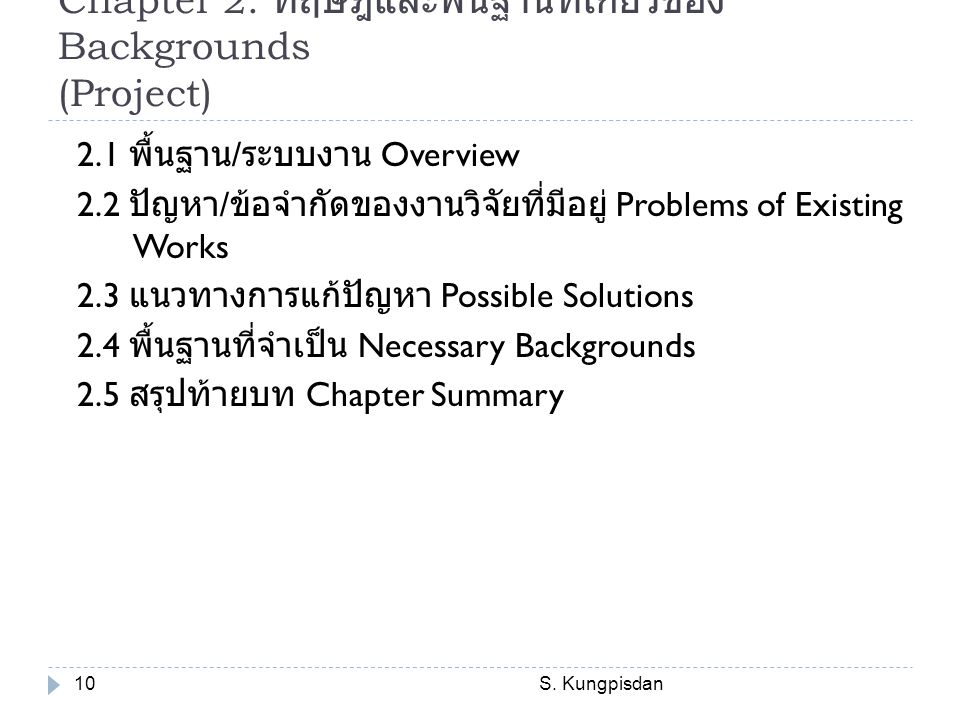 Chapter 2: ทฤษฎีและพื้นฐานที่เกี่ยวข้อง Backgrounds (Project)