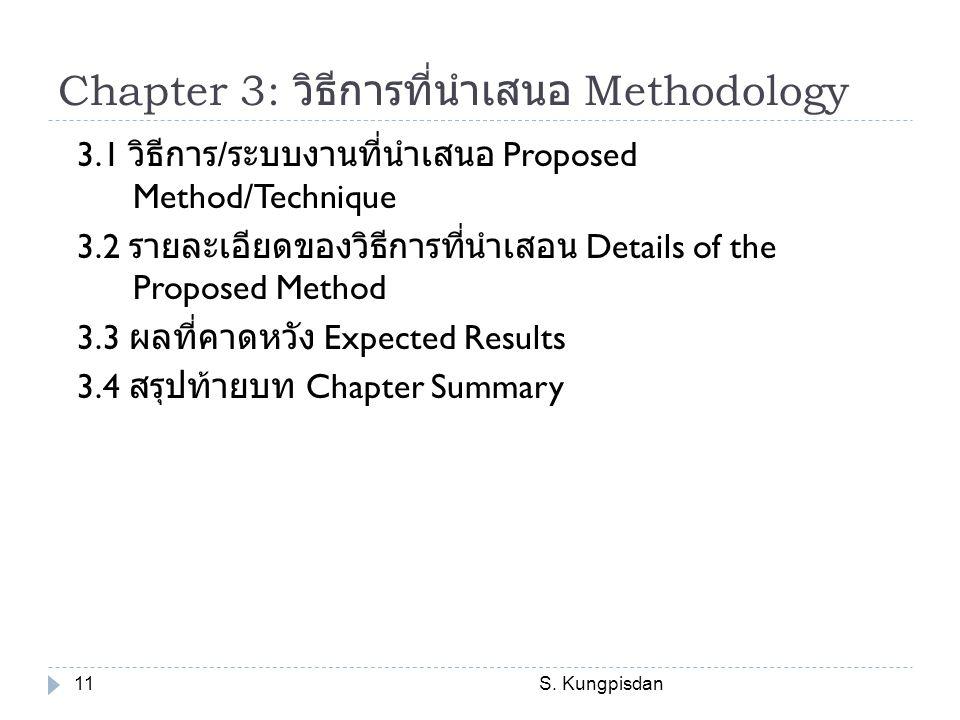Chapter 3: วิธีการที่นำเสนอ Methodology