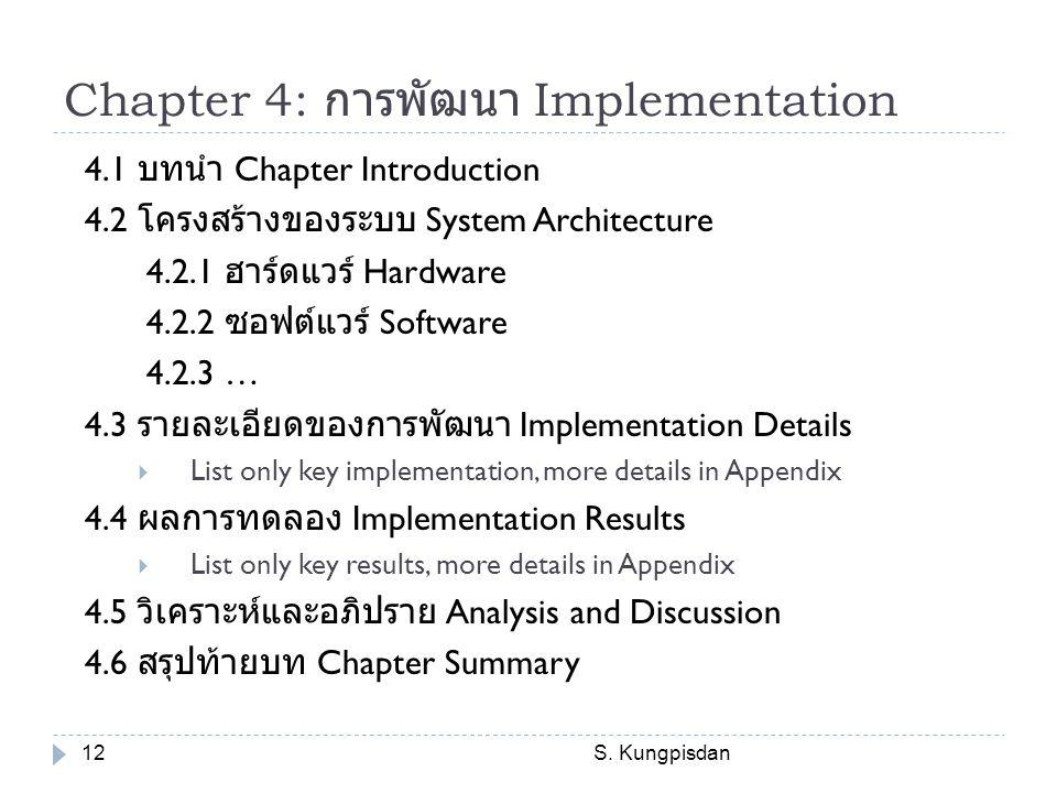 Chapter 4: การพัฒนา Implementation