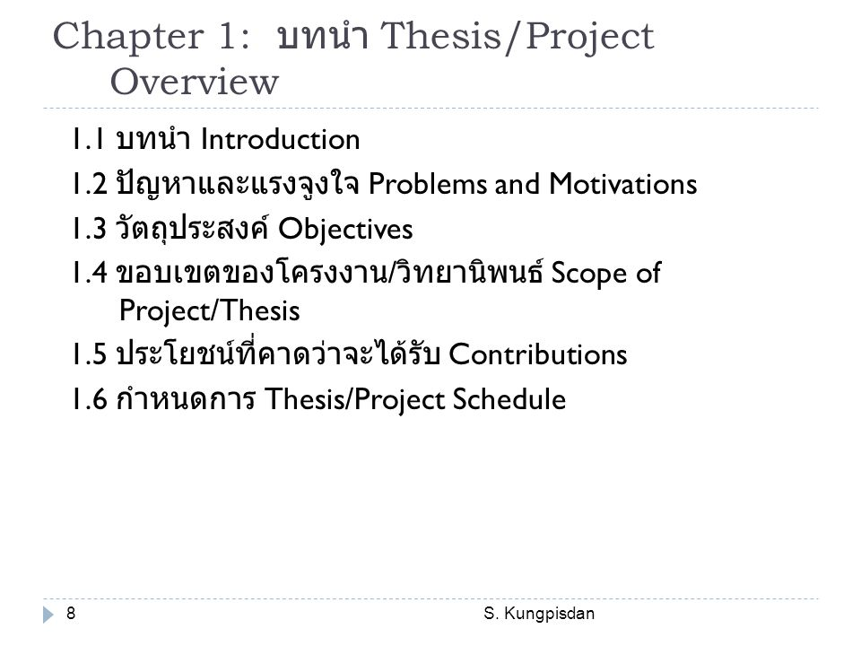 Chapter 1: บทนำ Thesis/Project Overview