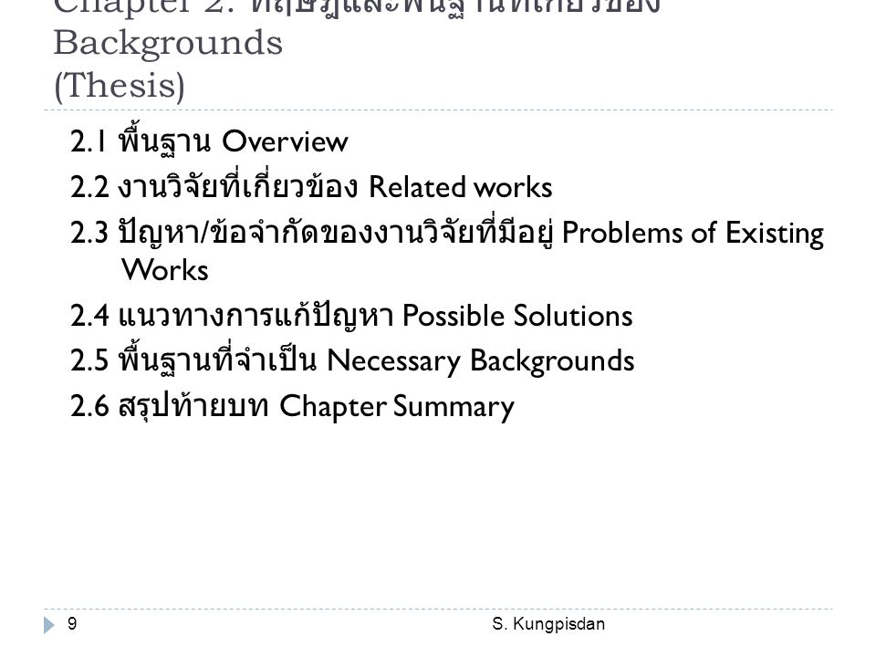 Chapter 2: ทฤษฎีและพื้นฐานที่เกี่ยวข้อง Backgrounds (Thesis)