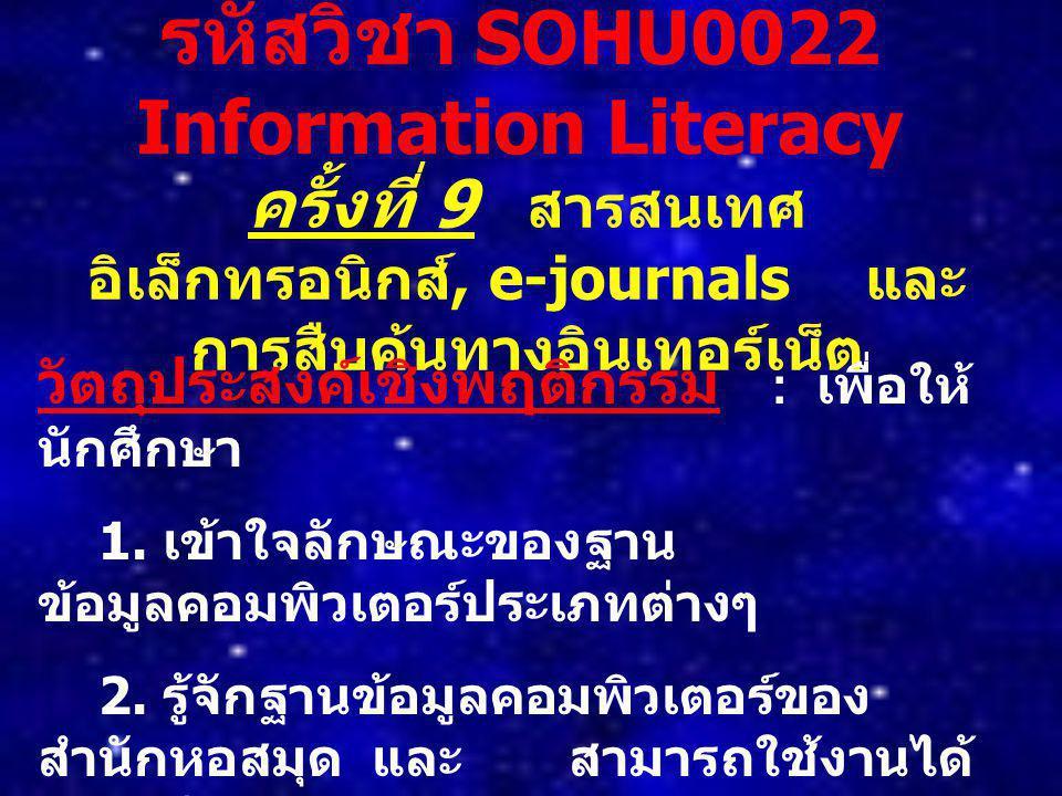 รหัสวิชา SOHU0022 Information Literacy