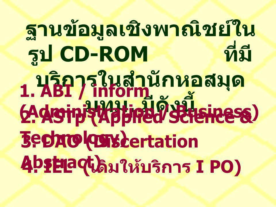ฐานข้อมูลเชิงพาณิชย์ในรูป CD-ROM ที่มีบริการในสำนักหอสมุด มทม. มีดังนี้