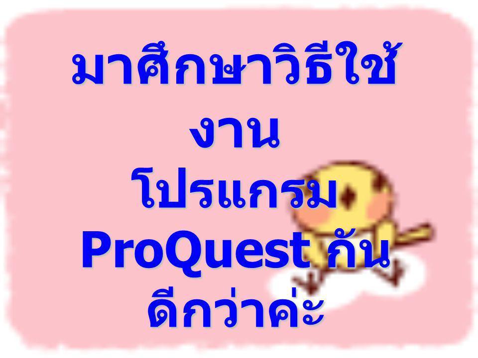 มาศึกษาวิธีใช้งาน โปรแกรม ProQuest กันดีกว่าค่ะ