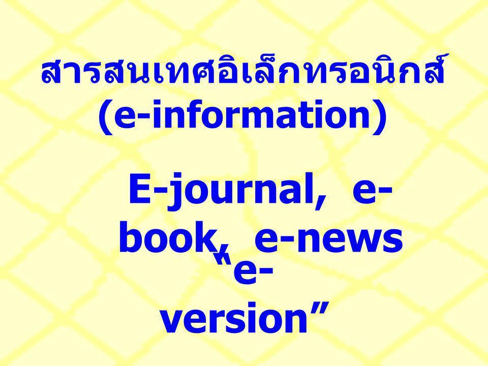 สารสนเทศอิเล็กทรอนิกส์ (e-information)