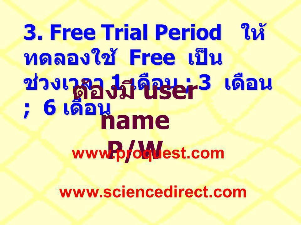 3. Free Trial Period ให้ทดลองใช้ Free เป็นช่วงเวลา 1 เดือน ; 3 เดือน ; 6 เดือน