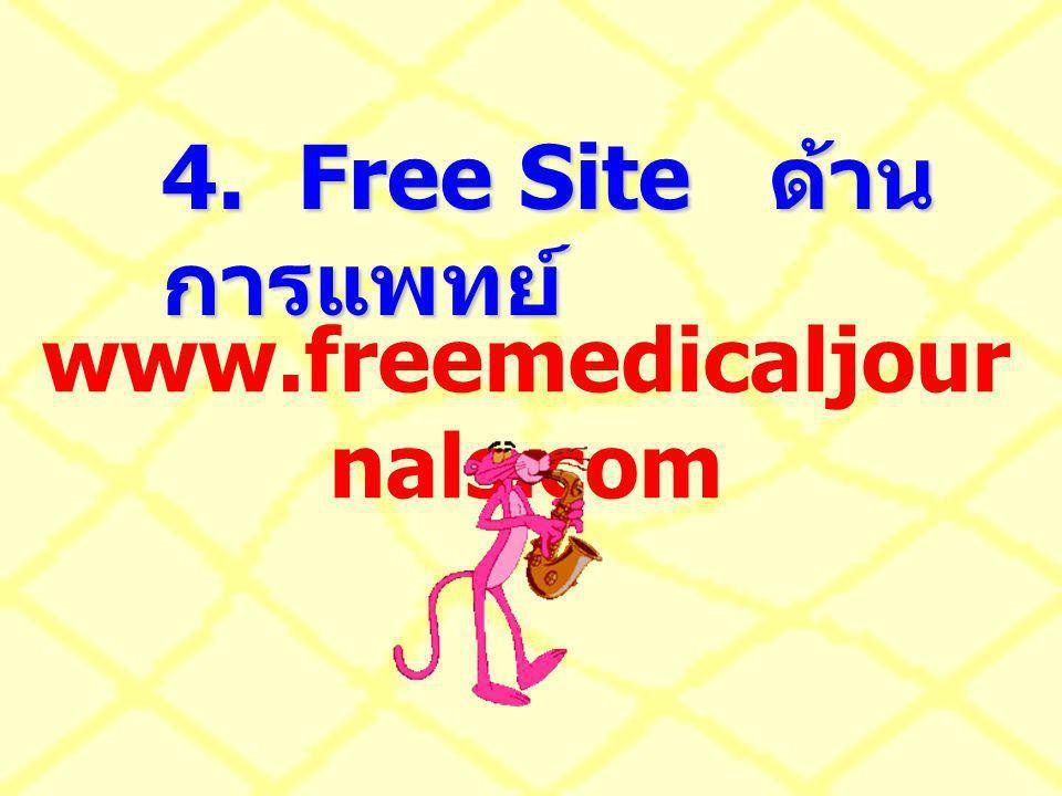 4. Free Site ด้านการแพทย์