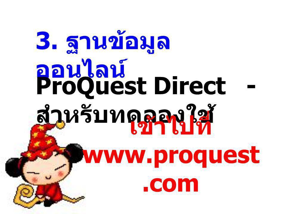 เข้าไปที่ www.proquest.com