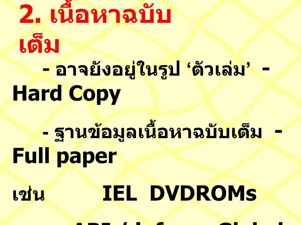 2. เนื้อหาฉบับเต็ม - อาจยังอยู่ในรูป 'ตัวเล่ม' - Hard Copy