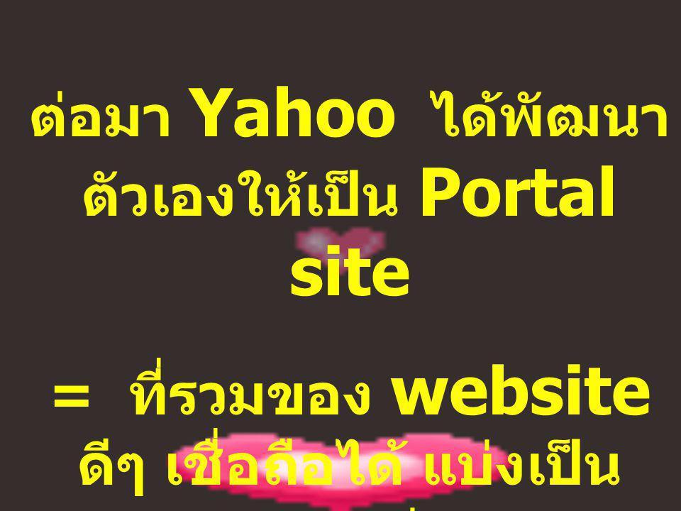 ต่อมา Yahoo ได้พัฒนาตัวเองให้เป็น Portal site