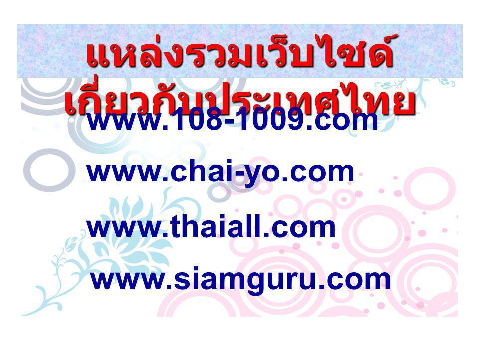 แหล่งรวมเว็บไซด์เกี่ยวกับประเทศไทย