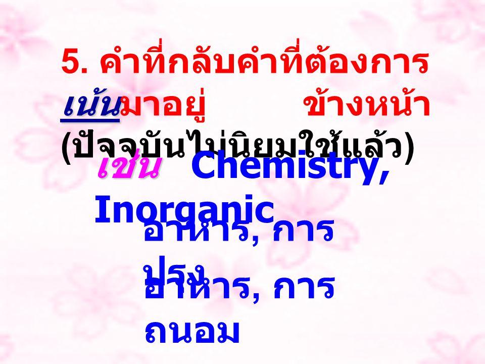 เช่น Chemistry, Inorganic