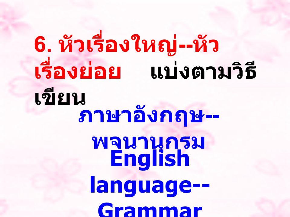 ภาษาอังกฤษ--พจนานุกรม English language--Grammar