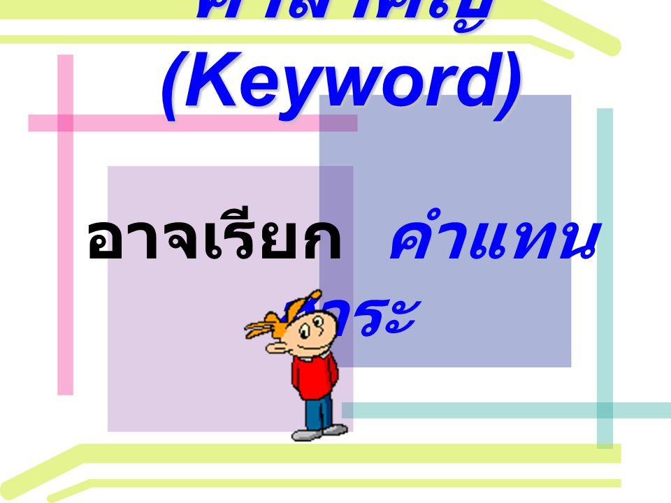 คำสำคัญ (Keyword) อาจเรียก คำแทนสาระ