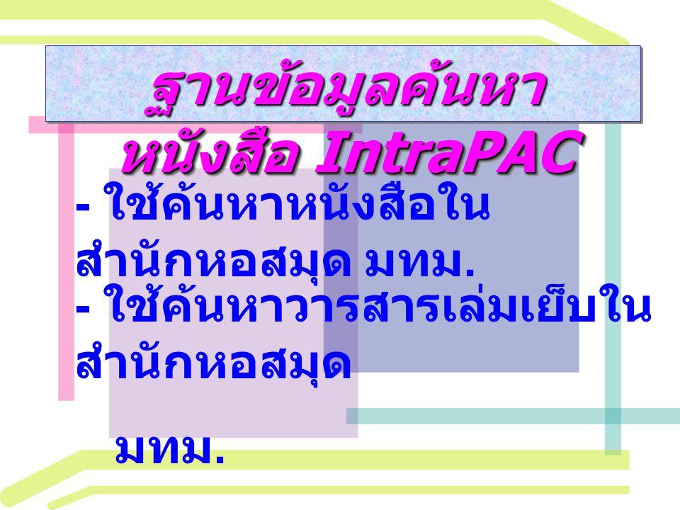 ฐานข้อมูลค้นหาหนังสือ IntraPAC
