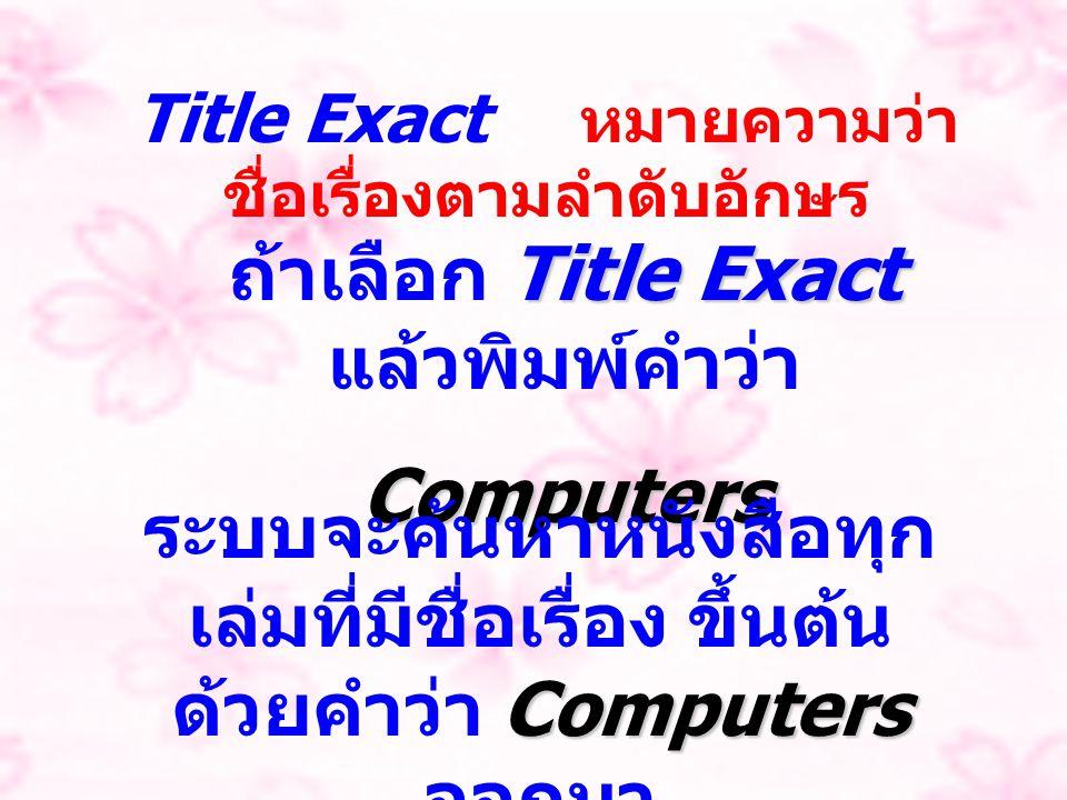 ถ้าเลือก Title Exact แล้วพิมพ์คำว่า Computers