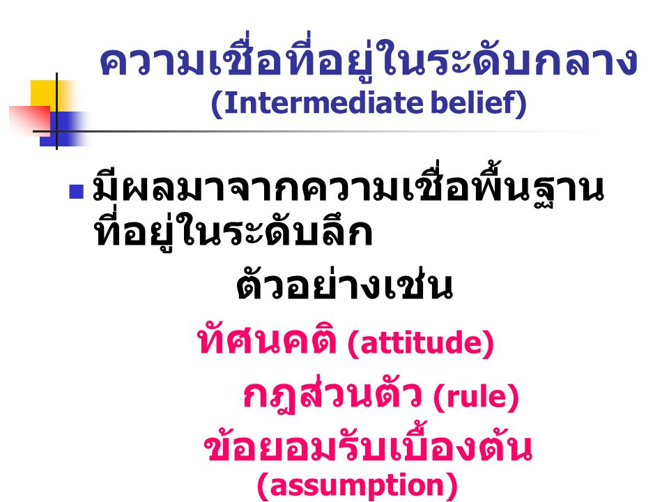 ความเชื่อที่อยู่ในระดับกลาง (Intermediate belief)