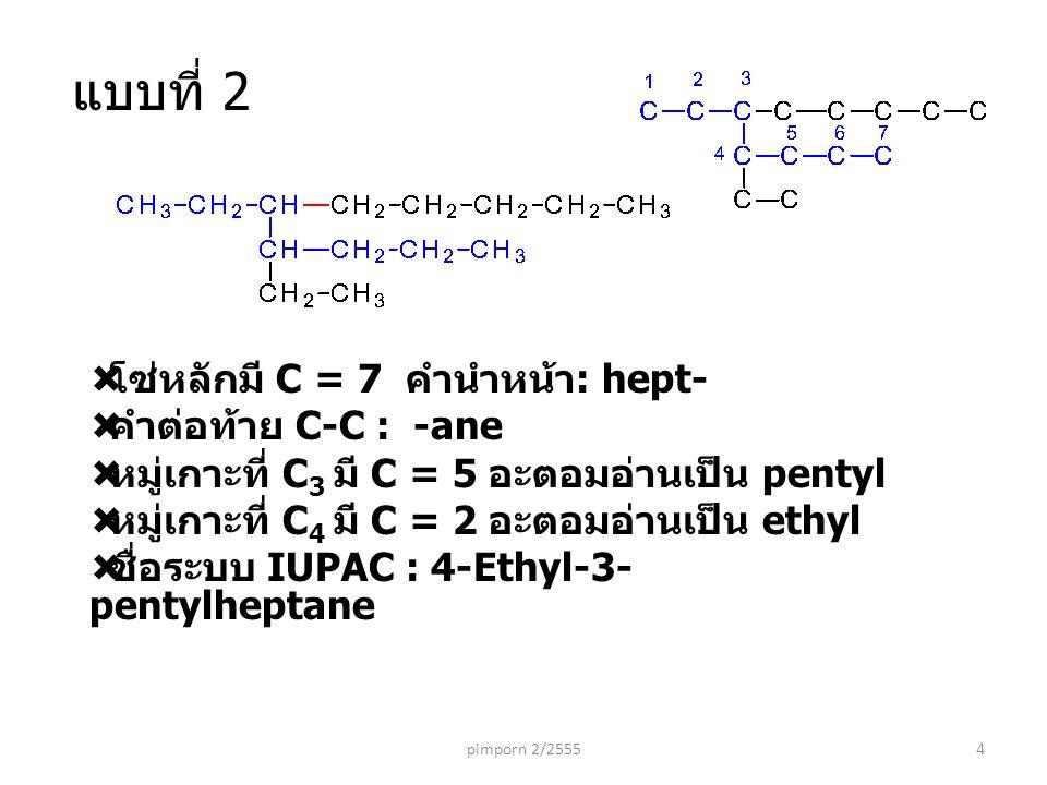 แบบที่ 2 โซ่หลักมี C = 7 คำนำหน้า: hept- คำต่อท้าย C-C : -ane